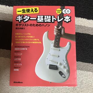 一生使えるギター基礎トレ本