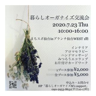 暮らしオーガナイズ交流会7/23