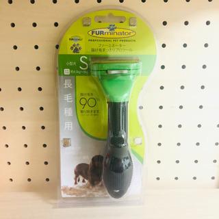 【国内正規品】ファーミネーター 長毛種用 小型犬 新品