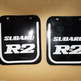 旧車 スバル Rー2 泥除け 希少品 新品未使用