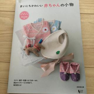 赤ちゃんの手作り本の画像