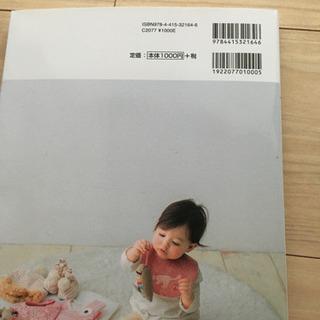 赤ちゃんの手作り本 - 大川市