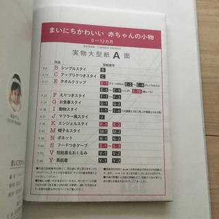赤ちゃんの手作り本 − 福岡県