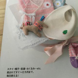 赤ちゃんの手作り本 - 売ります・あげます