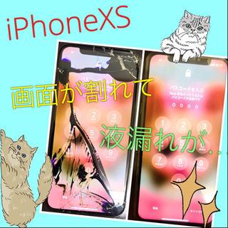 iPhoneXS 液漏れも綺麗になります!