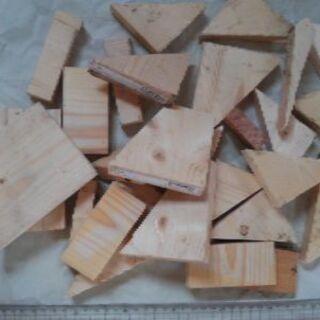 木材の端切れ(全部まとめて)