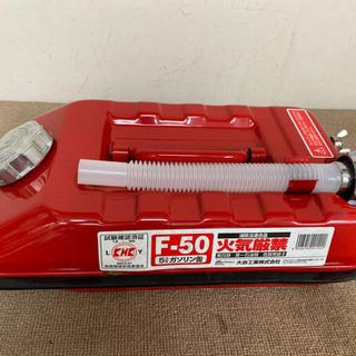 エイブイ:大自工業(株)ガソリン缶、未使用
