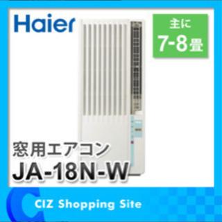 (お取引決定)Haier  窓用ルームエアコン