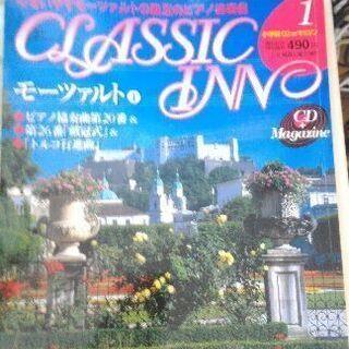 お値段交渉OK!小学館CD付きマガジンクラシックイン全50巻80...