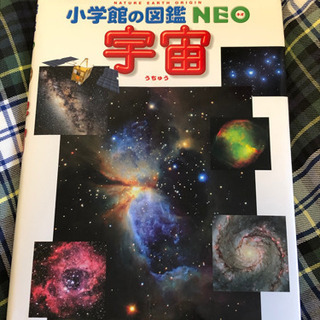 小学館 neo 宇宙 図鑑
