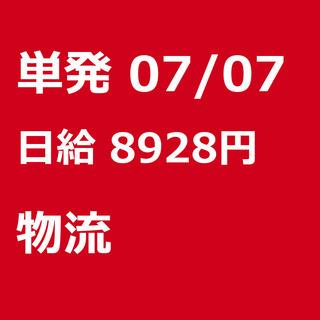 【急募】 07月07日/単発/日払い/川崎市:【急募】未経験歓迎...