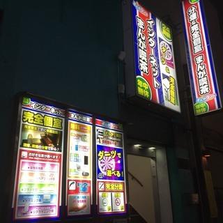 本八幡のインターネット漫画喫茶スタッフ(アルバイト)