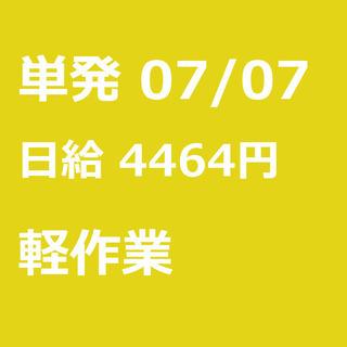 【急募】 07月07日/単発/日払い/厚木市:【急募】未経験歓迎...