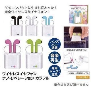 【価格3分の1 新品】Air Podsと同じ使い心地 完全ワイヤ...