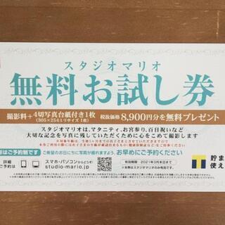【早い者勝ち】スタジオマリオ⭐️約9800円分 無料お試し券