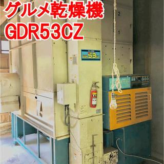 サタケ GDR53CZ グルメ乾燥機 200V 53石 要解体 ...