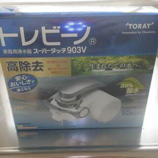 浄水器 トレビーノ スーパータッチ903V