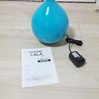 LaLa 超音波加湿器 青色