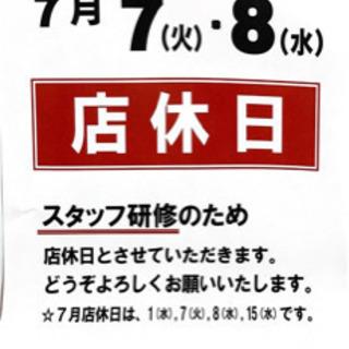 【まんでがんセブン】7月7日-8日 臨時店休のお知らせ