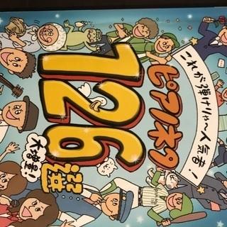 ピアノ楽譜集 ピアノネタ126