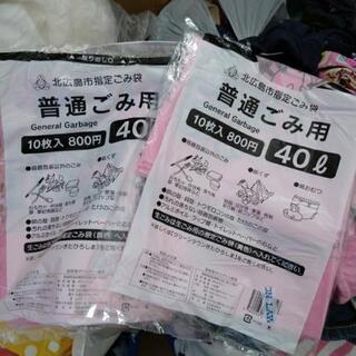 北広島ゴミ袋  40リットル  15枚