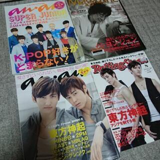 8月中 韓流雑誌 差し上げます グッズつき