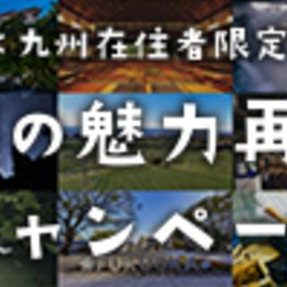 「福岡の魅力再発見」九州キャンペーン対応 今だけ格安!その日か...