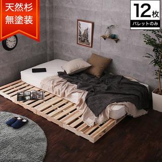 ベッド用 パレット DIY