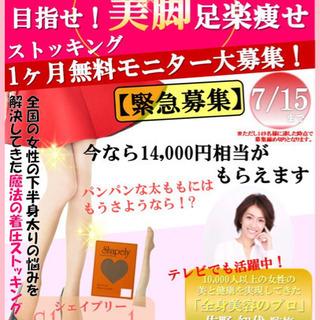 【14,000円相当がもらえる‼️】美脚ストッキング無料モニター募集中