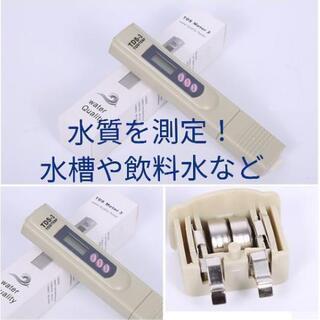水槽や飲料水などの無機イオン濃度を測ります。その①