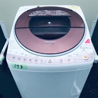 173番 Panasonic✨電気洗濯乾燥機✨NA-FR70S3‼️