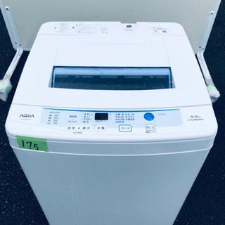 175番 AQUA✨全自動電気洗濯機✨AQW-S60E‼️