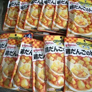 12個 ピジョン ベビーフード 離乳食 鶏だんごのトマト煮 1才...