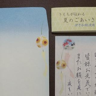 「手書きの暑中見舞い」は「ハッピーレター」 手軽に書けるグッズ紹...