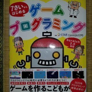 プログラミングの本