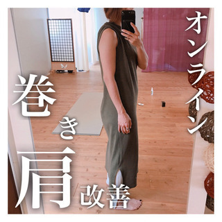 【女性限定】巻き肩改善!オンライントレ