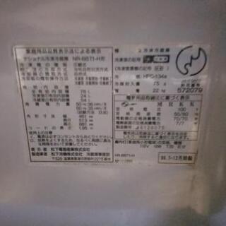 1996年製 松下電気の冷蔵庫