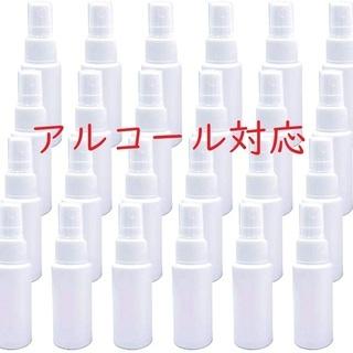 60mlx24本 スプレーボトル 容器 PE製 アルコール対応