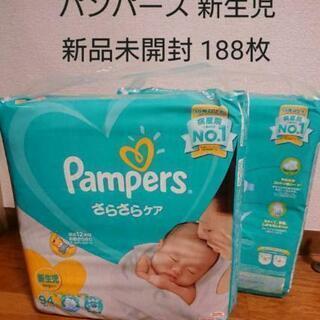 【2袋セット】パンパース 新生児 テープタイプ