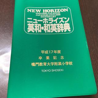 ニューホライズン 英和・和英辞典
