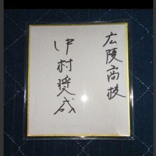中村奨成選手 直筆サイン色紙