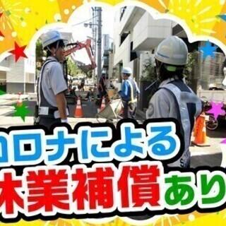 【日払い可】★採用決定で5000円+入社祝金50000円+研修手...