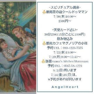 スピリチュアル講座、天使カード占い、トールペイント