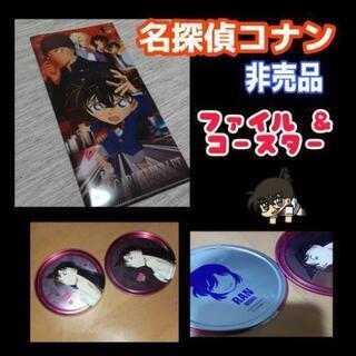 【名探偵コナンファイル&コースター】非売品♡セブンイレブン