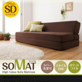 マットレスにもなるソファ セミダブルサイズ