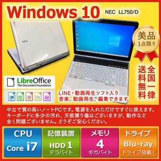 【全国配送可】ノートパソコン ノーパソ 格安 ノートPC  NE...