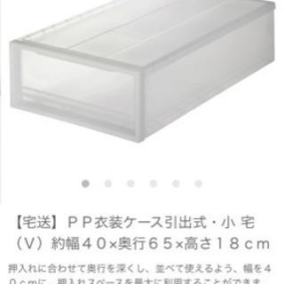 無印良品 「未使用品」PP衣装ケース引出式 約幅40×奥行65×...
