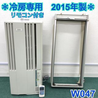 送料無料*コロナ 2015年製 4.5畳〜7畳タイプ*冷房専用*...