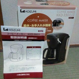 ●新品未使用● KOIZUMI コーヒーメーカー