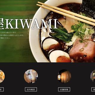 飲食関係のホームページ制作をお考えの方必見です【今なら制作費0円!】